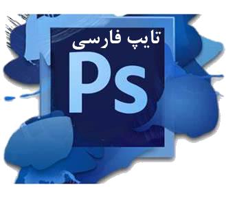 فارسی نویسی در فتوشاپ 2020